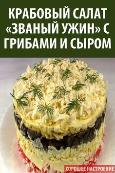 Menu, Cooking Recipes, Cheese, Food And Drink, Drinks, Desserts, Russian Recipes, Easy Meals, Pies