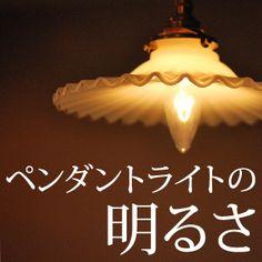 ぬくもりが感じられる陶器のペンダントライト(アンブレラ・イエロー)(ギャラリー付きコード・シャンデリア電球)(pl-267)|照明・ライティング Ceiling Lights, Antiques, Home Decor, Antiquities, Antique, Decoration Home, Room Decor, Outdoor Ceiling Lights, Home Interior Design