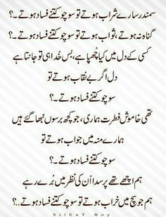 wo na rahty jo hm duniya ko smjhaty hai. Urdu Quotes, Poetry Quotes, Life Quotes, Job Quotes, Attitude Quotes, Nice Poetry, My Poetry, Beautiful Poetry, Iqbal Poetry