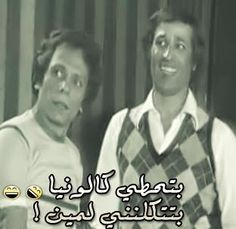 No matter how many times I watch this I still die of laughter each and very time   !!بتتكلكني لمين