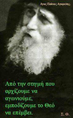 Orthodox Prayers, Orthodox Icons, Greek Quotes, Jesus Christ, Wise Words, Christianity, Believe, Religion, Spirituality