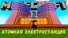 МАЙНКРАФТ ЛП ЖЕЛЕЗНАЯ ДОРОГА -ОГРОМНАЯ АТОМНАЯ ЭЛЕКТРОСТАНЦИЯ ПРОЕКТИРУЕМ