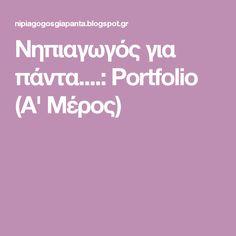 Νηπιαγωγός για πάντα....: Portfolio (Α' Μέρος)