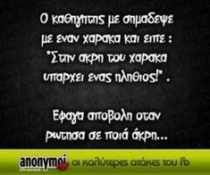 Greek quotes uploaded by christina on We Heart It Greek Memes, Funny Greek Quotes, Funny Quotes, Minions Quotes, Jokes Quotes, Savage Quotes, Proverbs Quotes, Funny Phrases, Clever Quotes