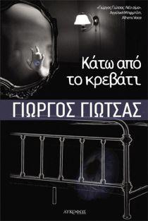 Κάτω από το κρεβάτι - Γιώτσας Γιώργος   Public βιβλία Got Books, Terms Of Service, Book Recommendations, Greek, Reading, Movie Posters, Literatura, Film Poster, Reading Books