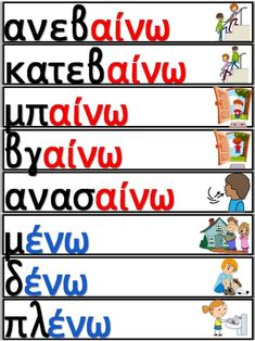 Learn Greek, Greek Alphabet, Greek Language, Grammar Worksheets, School Lessons, School Projects, Special Education, Elementary Schools, Vocabulary