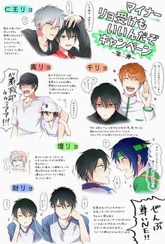 画像 Me Me Me Anime, Anime Love, Prince Of Tennis Anime, Inojin, Drama Movies, Painting Tips, Live Action, Doujinshi, Cute Couples