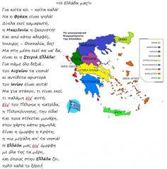 Χωρίς τίτλο Geography, Teaching, Logos, Children, Greek, Beauty, Boys, Kids, Greek Language