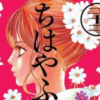 "Kodansha Comics Announces New Manga Launches With ""Chihayafuru"""