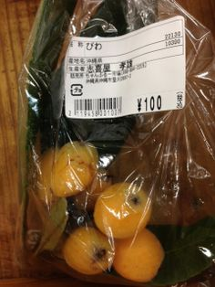 Loquats with leaves intact and Japanese label