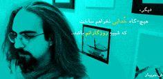 Poem: Shahab Salimian - Book: Sardargomi