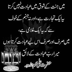 Hazrat Ali Sayings, Imam Ali Quotes, Muslim Quotes, Urdu Quotes, Poetry Quotes, Islamic Quotes, Wisdom Quotes, Quotations, Best Quotes