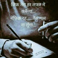 Hey gayo what you did on Bandhan why how can i your bro. Shyari Quotes, Hindi Quotes Images, Crush Quotes, People Quotes, Hurt Quotes, Photo Quotes, Poetry Quotes, Urdu Poetry, Qoutes