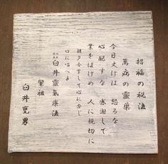 Gokai (five principles) for a friend who is starting her Jikiden Reiki practice (http://www.brookswoodreiki.com)