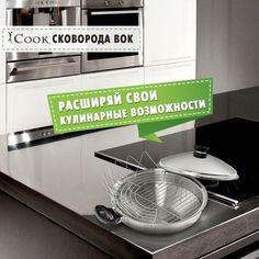 iCook™ Сковорода ВОК Amway Посмотреть в каталоге (страница  ) и Как купить дешевле: (http://elenafedulina.com/landing75222) Когда хочется разнообразить домашнее меню и приготовить что-то новое и необычное, на помощь вам придёт iCook™ Сковорода ВОК   С её помощью вы сможете добавить новые рецепты в вашу кулинарную книгу. В комплект входит решетка Lotus Blossom (лепестки лотоса), которая отлично подойдёт для просушивания и сохранения тепла уже приготовленных блюд, также решётка для…