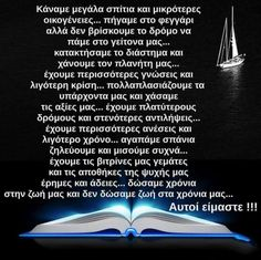 Great Words, Wise Words, Greek Quotes, Kai, Texts, Stickers, Twitter, Buen Dia, Big Words