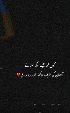 Sad Quotes, Love Quotes, Taunting Quotes, Poetry Funny, Poetry Lines, Snapchat Ideas, Urdu Poetry Romantic, Poetry Feelings, Urdu Words