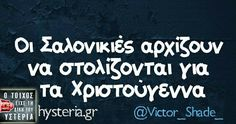 Funny Greek Quotes, Free Therapy, Have A Laugh, Funny Photos, Sarcasm, Quote Of The Day, Hilarious, Funny Shit, Things To Think About