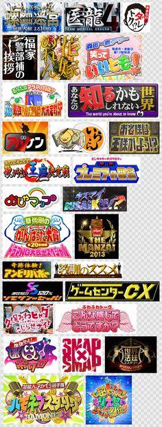 オリンピックが始まってからというもの、テレビがついている時間が増えたのですが、そこで感じたのが「番組タイトルのロゴってす […] Typo Design, Word Design, Game Design, Logo Tv, Typography Logo, Typography Design, Layout, Tv Show Logos, Japan Logo