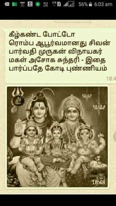 Vedic Mantras, Hindu Mantras, Spiritual Stories, Spiritual Thoughts, Lord Balaji, Hindu Rituals, Shiva Lord Wallpapers, Lord Shiva Family, Shiva Statue