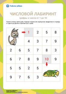 Five Little Monkeys, Mazes For Kids, Pre Writing, Teaching Materials, New Print, Teaching Math, Games To Play, Worksheets, Kindergarten