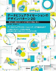データビジュアライゼーションのデザインパターン20 -混沌から意味を見つける可視化の理論と導入-   鈴木 雅彦 https://www.amazon.co.jp/dp/4774173223/ref=cm_sw_r_pi_dp_x_Kvdhzb8Q2JS20