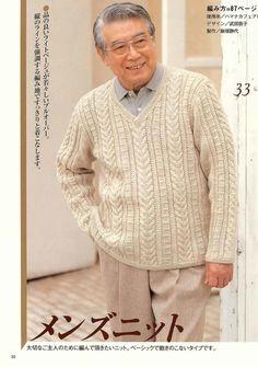 Пуловер с косами и безрукавка для мужчины