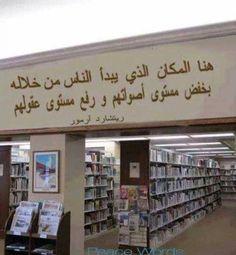 المكتبة <3