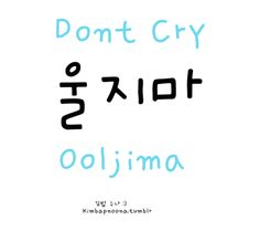Don't cry in Korean. I can't help it but I reading them in Korean accent as I have watched so much of k dramas and movies Korean Slang, Korean Phrases, Korean Quotes, Korean Text, Korean Words Learning, Korean Language Learning, Learn A New Language, Learn Korean Alphabet, Korean Expressions