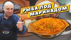 РЫБА ПОД МАРИНАДОМ - вкусная закуска ИЗ ПРОСТЕЙШИХ ИНГРЕДИЕНТОВ Russian Recipes, Russian Foods, Fish And Seafood, Japchae, Eggs, Meat, Chicken, Cooking, Ethnic Recipes