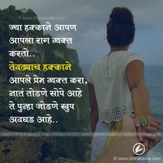 Sorry Quotes, Hard Quotes, Jokes Quotes, True Quotes, Qoutes, Beautiful Morning Quotes, Good Day Quotes, Good Thoughts Quotes, Marathi Quotes On Life