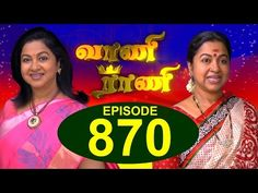 Vani Rani 10-02-16 Sun Tv Serial Online,Vani Rani 10.02.2016 Tamil Serial Online Episode Today                        http://www.freetamilserial.com/sun-tv/vani-rani-10-02-16-sun-tv-serial-onlinevani-rani-10-02-2016-tamil-serial-online-episode-today/