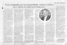 Σχετικά με την ονοματοδοσία ανηλίκου τέκνου σε διαφωνία - Επισκεφθείτε το Νομικό Blog μου με αρθρογραφία, χρήσιμες πληροφορίες και ενημέρωση πάνω σε νομικά θέματα διαζυγίων, ποινικού και αστικού δικαίου  από το δικηγόρο Καβάλας Γιώργο Γιαγκουδάκη.- https://kavala-lawyer.blogspot.gr