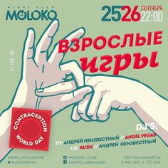 Moloko Club #mlk #weekend #WorldContraceptiveDay