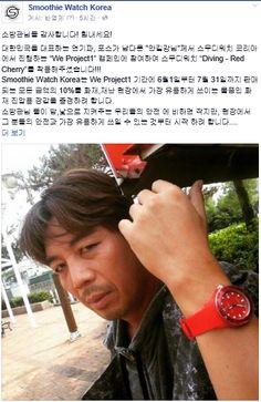 """소방관님들 감사합니다! 힘내세요! 대한민국을 대표하는 연기파, 포스가 남다른 """"안길강님""""께서 스무디워치 코리아에서 진행하는 """"We Project1"""" 캠페인에 참여하여 스무디워치 """"Diving - Red Cherry""""를 착용해주셨습니다!!!  Smoothie Watch Korea는 We Project1 기간에 6월1일부터 7월 31일까지 판매되는 모든 금액의 10%를 화재,재난 현장에서 가장 유용하게 쓰이는 물품인 화재 진압용 장갑을 증정하려 합니다. #smoothiewatch#WeProject#Season1#WeStart #colourlovers#charity#WeLoveKorea#ThankYou #모든소방관님#퐈이팅!!#감사합니다!!#힘내세요!! #www.smoothiewatchkorea.com"""