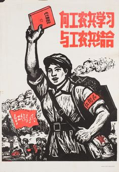 Learn from the workers, farmers and soldiers, 1967 by Jilin Luxun Academy of the Arts