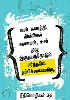 6088 Best Tamil Bible Verse Wallpapers images in 2019 | Bible verses