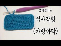 YouTube Diy Crochet, Crochet Hats, Crochet Clutch, Chrochet, Clutch Purse, Crochet Patterns, Purses, Bags, Handbags