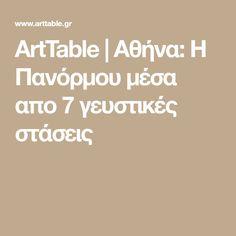 ArtTable | Αθήνα: Η Πανόρμου μέσα απο 7 γευστικές στάσεις