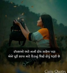 Antique Quotes, Gujarati Quotes, Love Couple, New Love, Mehndi Designs, Best Quotes, Qoutes, Poetry, Thoughts