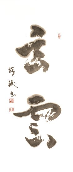 Mysterious cloud - Japanese calligraphy in tea ink - buy original artwork  http://www.ryuurui.com/blog/mysterious-cloud-japanese-calligraphy-in-tea-ink-buy-original-artwork  #japanesecalligraphy #teaink #chinesecalligraphy #ryuurui #fineart #buyart #buyartonline