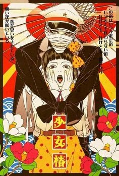 After losing her parents, young flower selling Midori is put up by a fairground group. She is abused and forced to slavery, until the arrival of an enigmatic magician of short stature, who gives her hope for a better… Art And Illustration, Illustrations And Posters, Art Inspo, Inspiration Art, Art Pop, Art Anime, Manga Art, Arte Indie, Japanese Horror