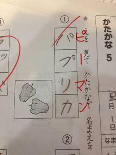 小学校国語のテスト
