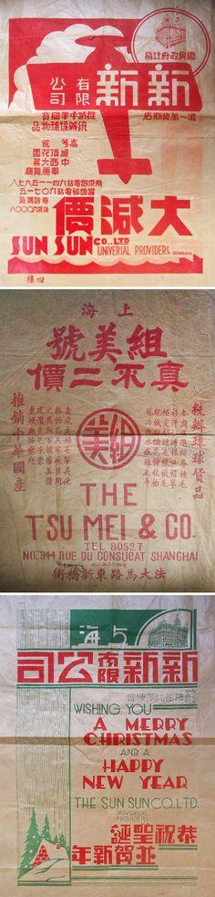 设计师應永會收藏的3張民國時期百貨店包裝紙,漂亮的字體。