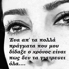 How do the people in your life show you that they love you? Told You So, Love You, My Love, Movie Quotes, Life Quotes, Badass Quotes, Greek Quotes, Good Morning Quotes, Pay Attention
