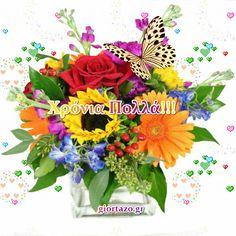 Χρόνια Πολλά Κινούμενες Εικόνες Name Day, Happy Birthday Wishes, Floral Wreath, Calendar, Home Decor, Decoration Home, Room Decor, Saint Name Day, Happy Birthday Greetings