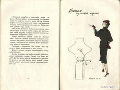 http://secondstreet.ru/blog/vikriki_retro_vintage/modeli-prostogo-kroja-1958-goda-trafik.html