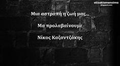 #stixakia #quotes Μια αστραπή η ζωή μας... μα προλαβαίνουμε Νίκος Καζαντζάκης
