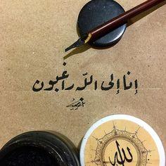 Islamic Art, Religion, Intj, Drawing Drawing
