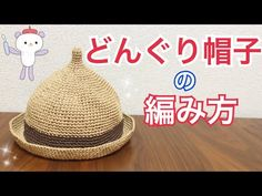 How to crochet an acorn cap(hat) for summer【by happyknittingmama】 Crochet Summer Hats, Knit Crochet, Crochet Hats, Knitting Videos, Knitting For Kids, Cool Baby Stuff, Handmade Baby, Sun Hats, Acorn